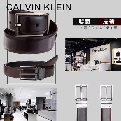 圖片 Calvin Klein 雙面皮帶