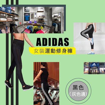 Picture of Adidas 女裝黑色運動修身褲 (灰色邊)