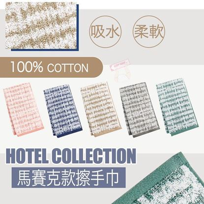 Picture of Hotel Collection 馬賽克款擦手巾