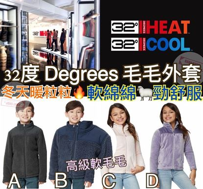 圖片 32 Degrees Heat 中童毛毛外套