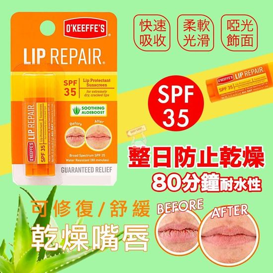 圖片 A P4U 3底: O'Keeffe的唇部修復SPF 35潤唇膏 4.2g