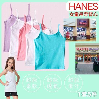 Picture of HANES 女童吊帶背心(1套5件) 2-3T