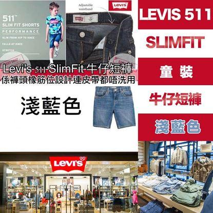 圖片 Levis 511 SlimFit 童裝牛仔短褲 (淺藍色)