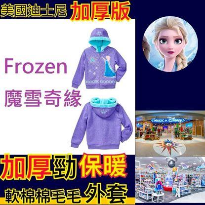 Picture of Disney 女童加厚毛毛外套 Frozen 魔雪奇緣