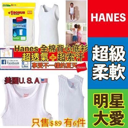 圖片 Hanes 男童背心底衫 (1套6件)