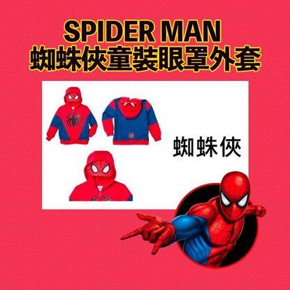 圖片 Spider Man 蜘蛛俠童裝眼罩外套