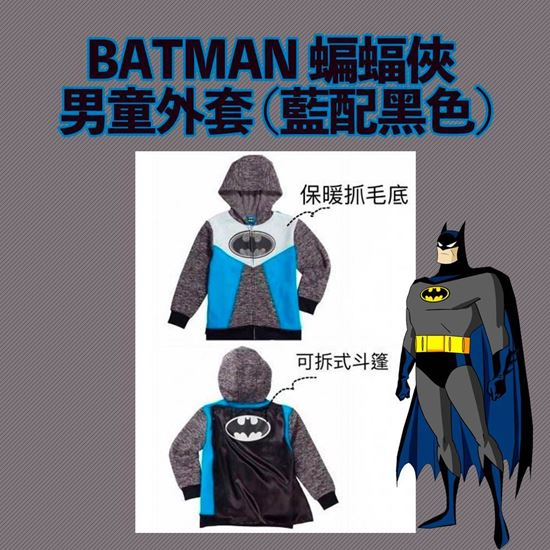 圖片 Batman 蝙蝠俠 男童外套 (藍配黑色)