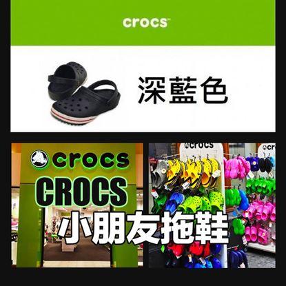 Picture of Crocs 小朋友拖鞋 深藍色配白邊