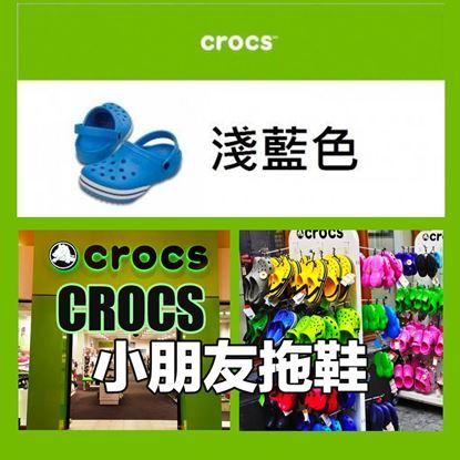 Picture of Crocs 小朋友拖鞋 淺藍色配白邊 C6