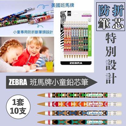 Picture of ZEBRA 班馬牌小童鉛芯筆 (1套10支)