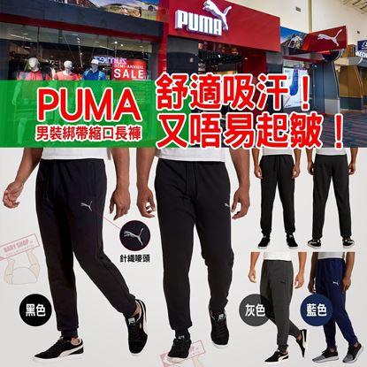 圖片 Puma Jogger 男裝長褲