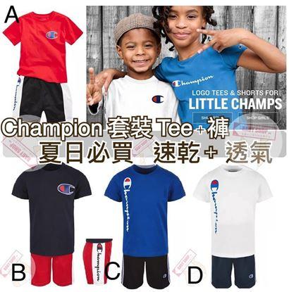 圖片 Champion 小童運動套裝