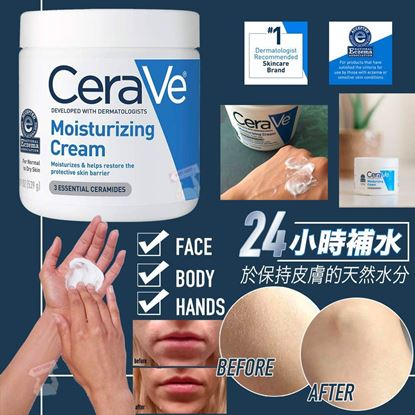 圖片 *貨品已截單* A P4U 9中: CeraVe特效保濕修復滋潤霜 539g