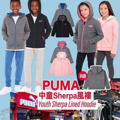 Picture of Puma Sherpa中童抓毛底外套