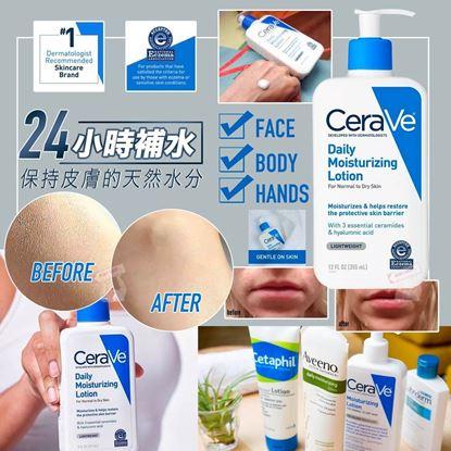 圖片 *貨品已截單* A P4U 9中: CeraVe長效清爽保濕乳 355ml
