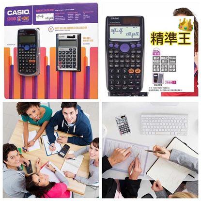 Picture of Casio 程式計數機 (1套2部)