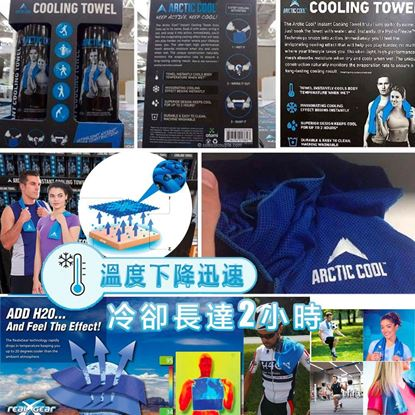 Picture of Arctic Cool 神奇冰凍巾