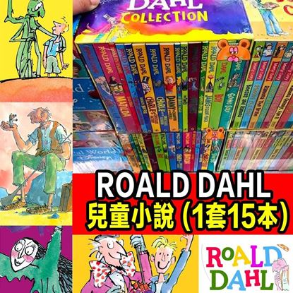 Picture of Roald Dahl 兒童小說 (1套15本)