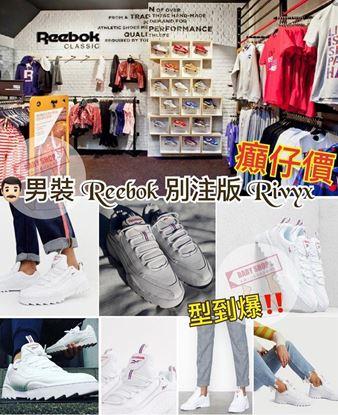 圖片 Reebok Rivyx 別注版男裝波鞋 (白色)