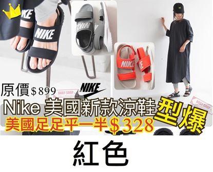 圖片 Nike Tajun 女裝涼鞋 紅色
