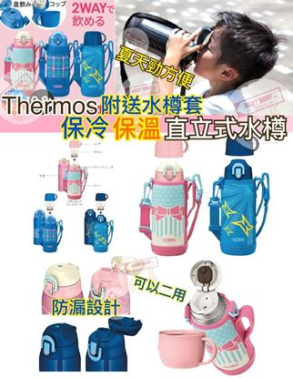 Picture of Thermos 直立式保溫杯 (連水樽套)