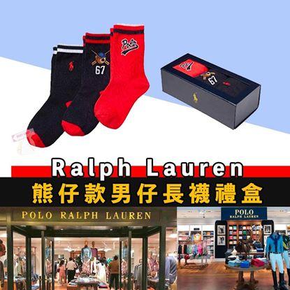 Picture of Ralph Lauren 熊仔款男仔長襪禮盒