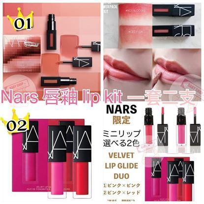 圖片 NARS 啞光液體唇膏 (1套2支) - 02 Pink lady 系列