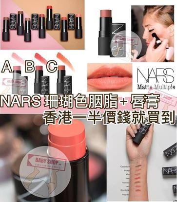 Picture of NARS 珊瑚胭脂唇膏筆 珊瑚粉紅色