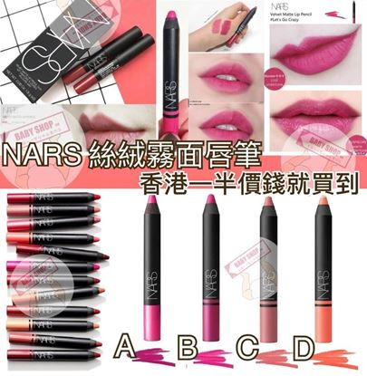 Picture of NARS 絲絨霧面唇筆