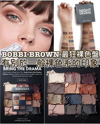 Picture of Bobbi Brown NUDE DRAMA 12色眼影盤