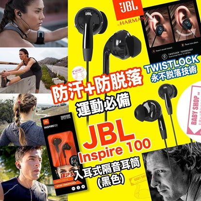 Picture of JBL Inspire 防汗防脫落耳機