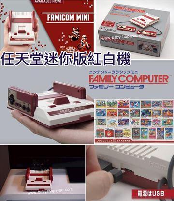Picture of Nintendo 任天堂經典迷你版紅白遊戲機