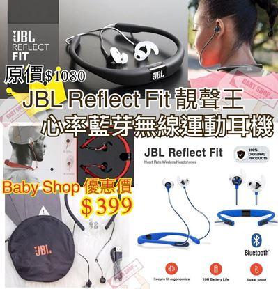 Picture of JBL Reflect Fit 心率藍芽無線耳機