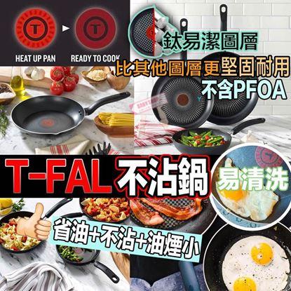 圖片 A P4U 7底: T-Fal 鑽石不粘鍋3件套