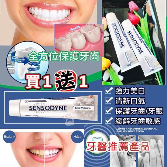 圖片 A P4U 2底: Sensodyne 抗敏感美白牙膏(一套兩隻)