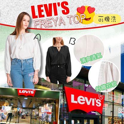 圖片 *貨品已截單* A P4U 10中: Levi's Freya Top 女裝上衣