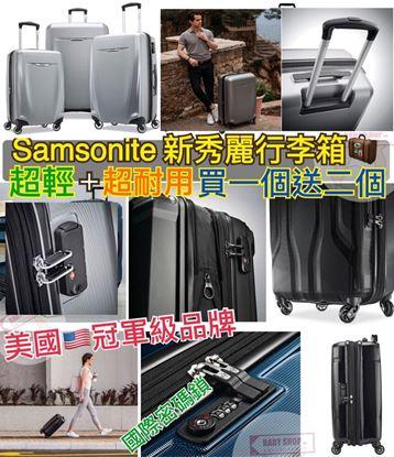 Picture of Samsonite 20+24+28吋新秀麗行李箱 (1套3個銀灰色) #4329