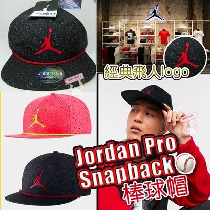 Picture of Jordan Pro Snapback 棒球帽
