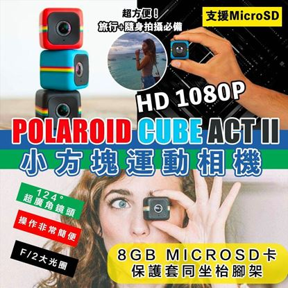 Picture of Polaroid Cube Act II 小方塊運動相機