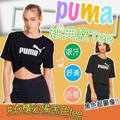 Picture of *貨品已截單* A P4U 10底: PUMA Essential 女裝短版Tee(黑色)
