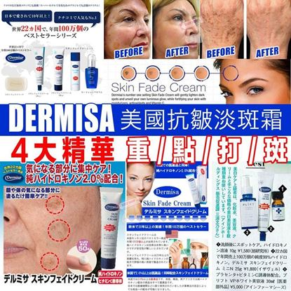 Picture of A P4U 12底: Dermisa Skin Fade 50g 抗皺淡斑霜