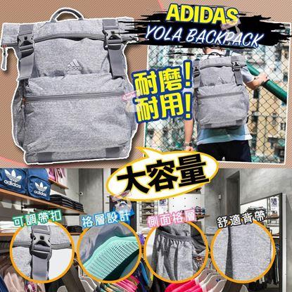 Picture of *貨品已截單* A P4U 10底: Adidas Yola 雙肩背囊(灰色)