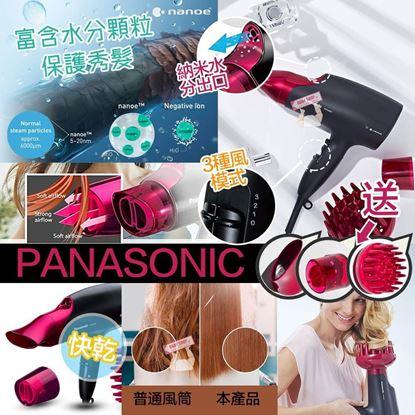 Picture of *貨品已截單*A P4U 空運: Panasonic 納米分離子護髮風筒