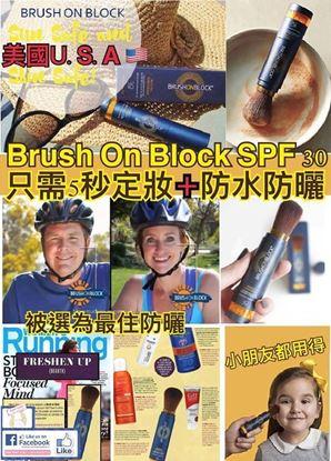 Picture of Brush on Block 防曬碎粉 SPF30+