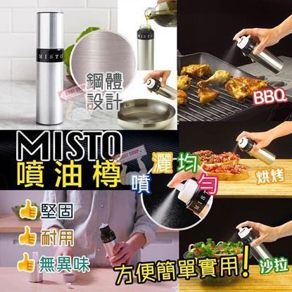Picture of *貨品已截單* A P4U 11中: Misto Olive Oil Sprayer 噴油樽