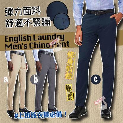 Picture of *貨品已截單* A P4U 11中: English Laundry 男裝全棉西裝長褲