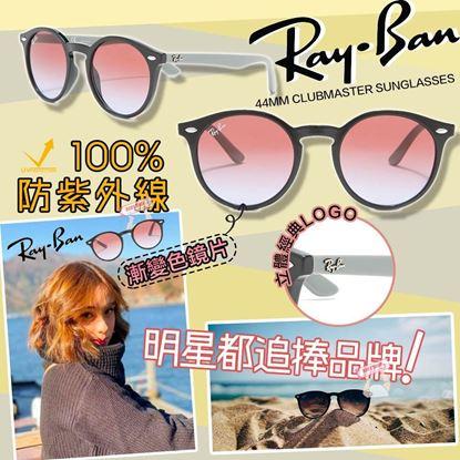 Picture of *貨品已截單* A P4U 11底: Ray-Ban 44mm 大童墨鏡