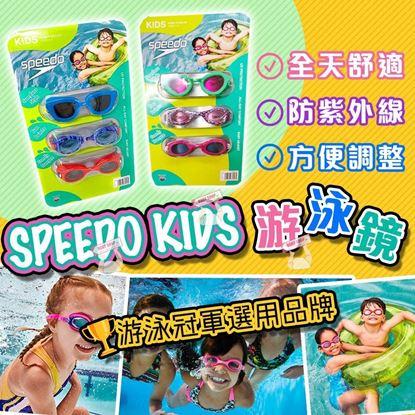 Picture of A P4U 9底: Speedo 小童版防霧泳鏡 (1套3個)