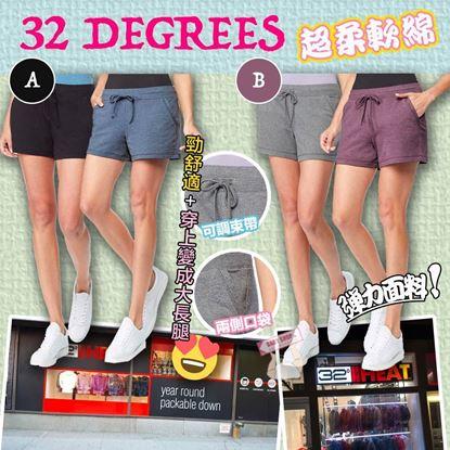 圖片 *貨品已截單* A P4U 11底: 32 Degrees 一套兩條涼感短運動褲