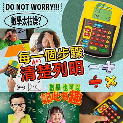 Picture of Fraction Calculator 分數計數機